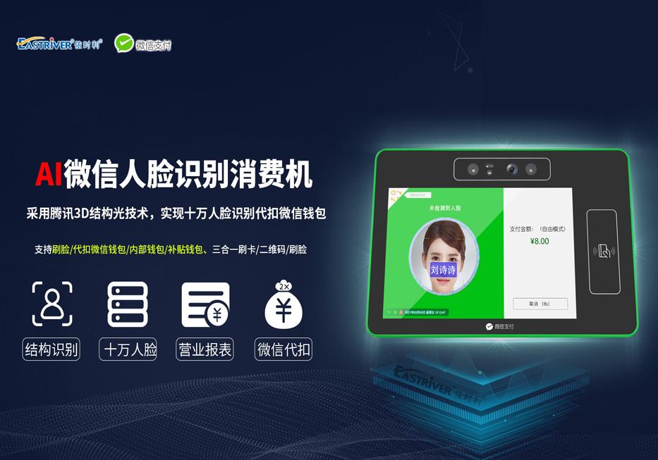 依时利新品发布【AI微信人脸识别消费机】