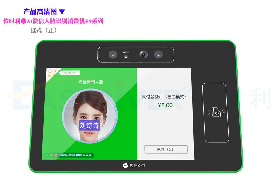 3-AI微信人脸识别消费机F9系列●产品图片1.jpg