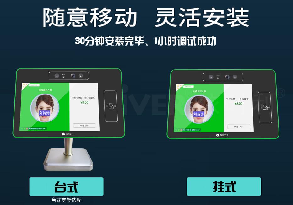 8-AI微信人脸识别消费机F9系列●产品安装.jpg