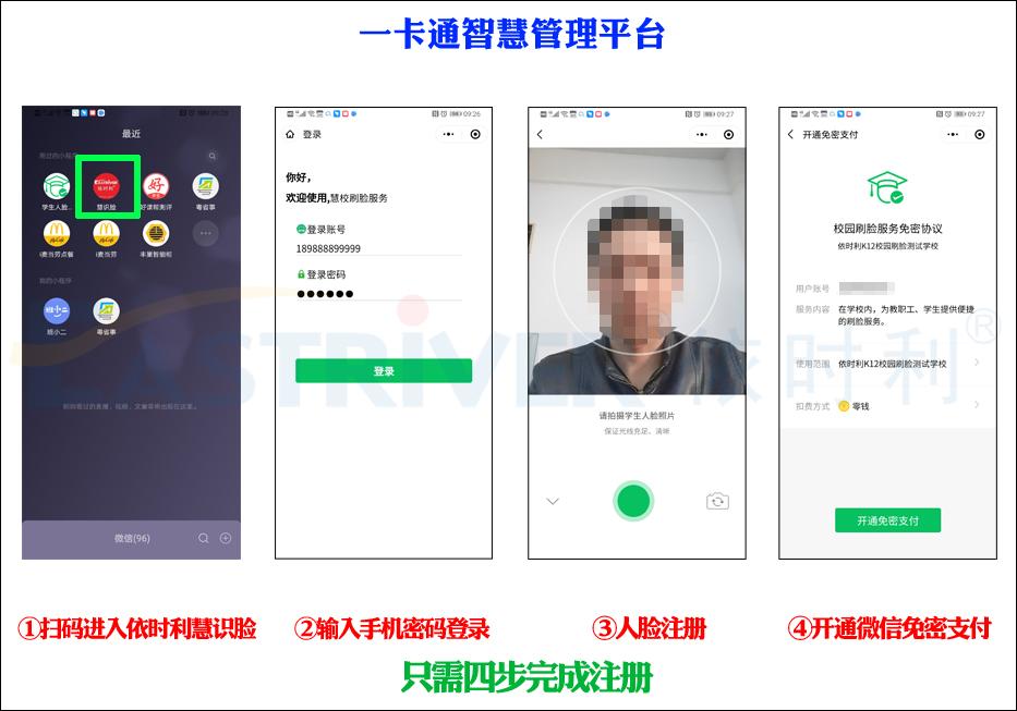 9-AI微信人脸识别消费机F9系列●产品软件1.jpg