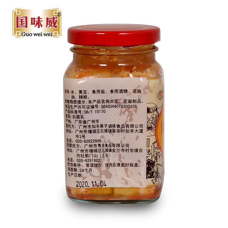 国味威牌-国味辣腐乳290ml