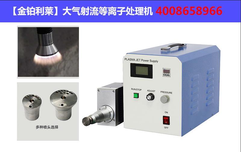 大气射流等离子电晕系统(表面活化)处理设备