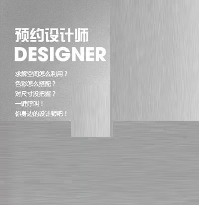 預約設計師