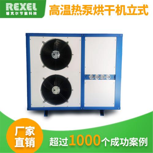 高温热泵烘干机立式