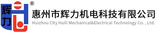 惠州市辉力机电科技有限公司