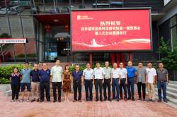 东莞市百年建筑延寿科学研究院首届理事会第三次会议顺利召开