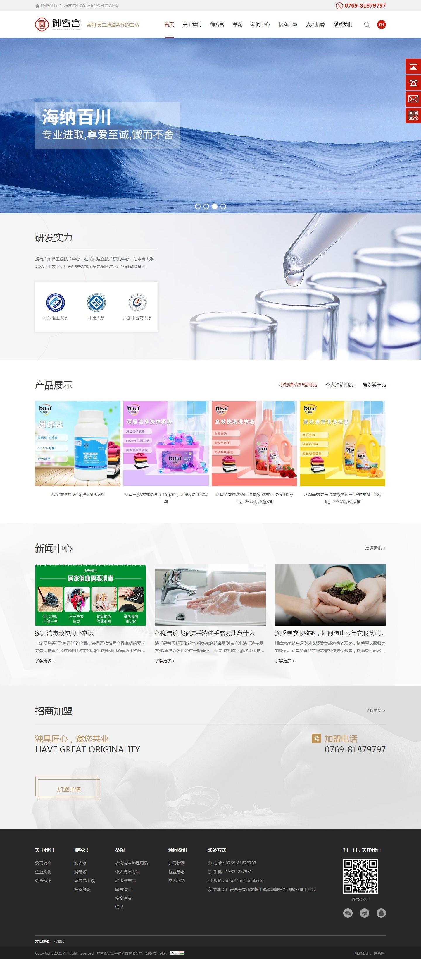 【上線】熱烈祝賀廣東御容宮生物科技有限公司官方網站成功上線!