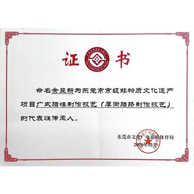 """【祝贺】明华食品余立新董事长获评""""厚街腊肠制作技艺""""传承人!"""