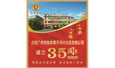 庆祝广州市如丰果子调味食品有限公司成立35周年