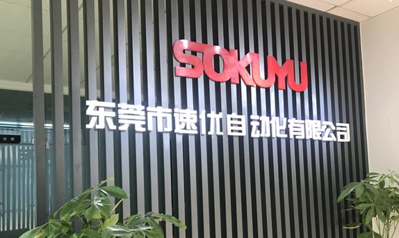 【上线】热烈祝贺东莞市速优自动化有限公司网站成功上线!